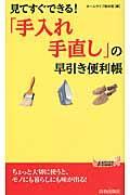 「手入れ・手直し」の早引き便利帳の本