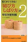「結び方・しばり方」の早引き便利帳 2の本