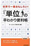 世界で一番おもしろい!「単位」の早わかり便利帳の本