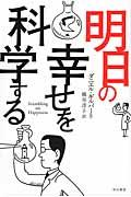 明日の幸せを科学するの本