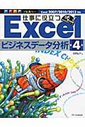 第4版 仕事に役立つExcelビジネスデータ分析の本