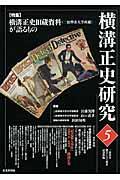 横溝正史研究 5の本