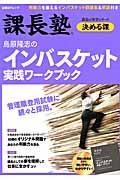 鳥原隆志のインバスケット実践ワークブック