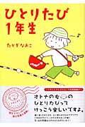 ひとりたび1年生の本