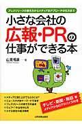 小さな会社の広報・PRの仕事ができる本の本