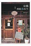京都開運水めぐりの本