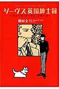 ジーヴス英国紳士録の本