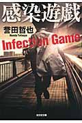 感染遊戯の本