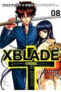 XBLADE+CROSS 08の本