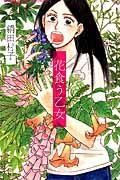花食う乙女の本