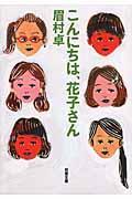 こんにちは、花子さんの本