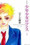 新装版 少年少女ロマンス 1の本