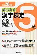頻出度順漢字検定5級合格!問題集 平成26年版の本