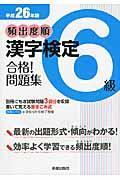 頻出度順漢字検定6級合格!問題集 平成26年版の本