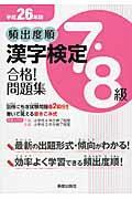 頻出度順漢字検定7・8級合格!問題集 平成26年版の本