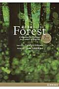 7TH EDIT 総合英語Forest
