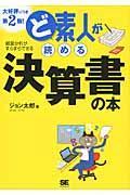 第2版! ど素人が読める決算書の本の本