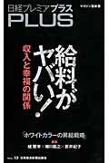日経プレミアプラス vol.13の本
