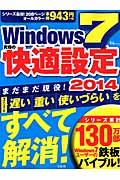 Windows 7究極の快適設定 2014