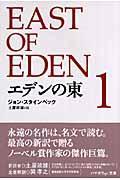 エデンの東 1の本