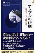 アップルの法則の本
