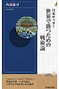 日本サッカー世界で勝つための戦術論の本