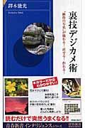 裏技デジカメ術の本