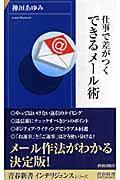 仕事で差がつくできるメール術の本