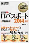 ITパスポート 2014年版の本