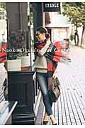Naoko Okusa's Real Coordinateの本