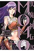 美鬼神伝説MOMO 2の本