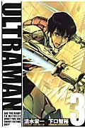 ULTRAMAN 3の本