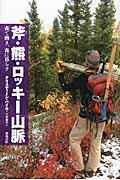 斧・熊・ロッキー山脈の本
