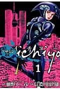 アサシンichiyo 1の本