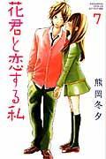 花君と恋する私 7の本