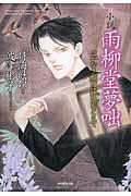 小説雨柳堂夢咄の本