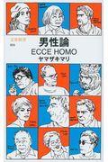 男性論の本