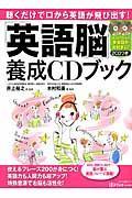 聴くだけで口から英語が飛び出す!「英語脳」養成CDブックの本