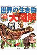 世界の生き物大図解の本