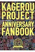 カゲロウプロジェクトアニバーサリーファンブックの本
