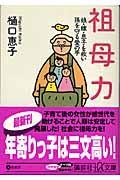 祖母力の本
