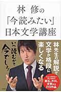 林修の「今読みたい」日本文学講座の本