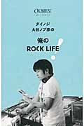 ダイノジ大谷ノブ彦の俺のROCK LIFE!の本