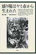 盛り場はヤミ市から生まれたの本