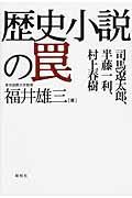歴史小説の罠の本