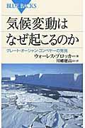 気候変動はなぜ起こるのかの本