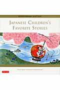 Annivers Japanese children's favorite stories