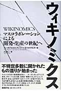 ウィキノミクスの本