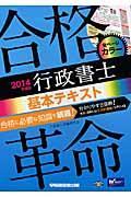 合格革命行政書士基本テキスト 2014年度版の本