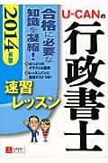 UーCANの行政書士速習レッスン 2014年版の本